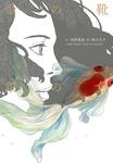 金の靴 銀の魚-電子書籍