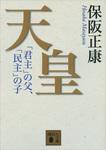 天皇 「君主」の父、「民主」の子-電子書籍