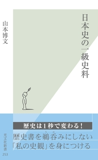 日本史の一級史料