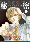 秘密 season 0 1巻-電子書籍