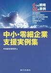 銀行研修社 中小零細企業支援実例集-電子書籍