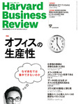 DIAMONDハーバード・ビジネス・レビュー 15年3月号-電子書籍