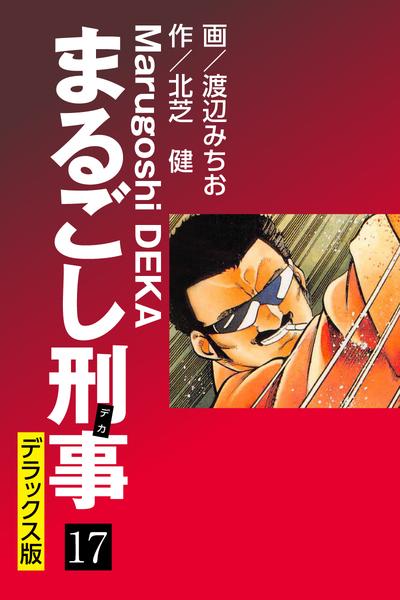まるごし刑事 デラックス版(17)-電子書籍