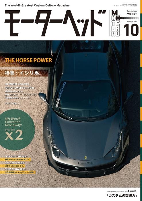 モーターヘッド Vol.10-電子書籍-拡大画像
