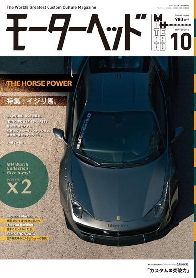 モーターヘッド Vol.10-電子書籍