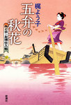 五弁の秋花―みとや・お瑛仕入帖―-電子書籍