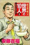 第6巻 安藤百福 レジェンド・ストーリー-電子書籍
