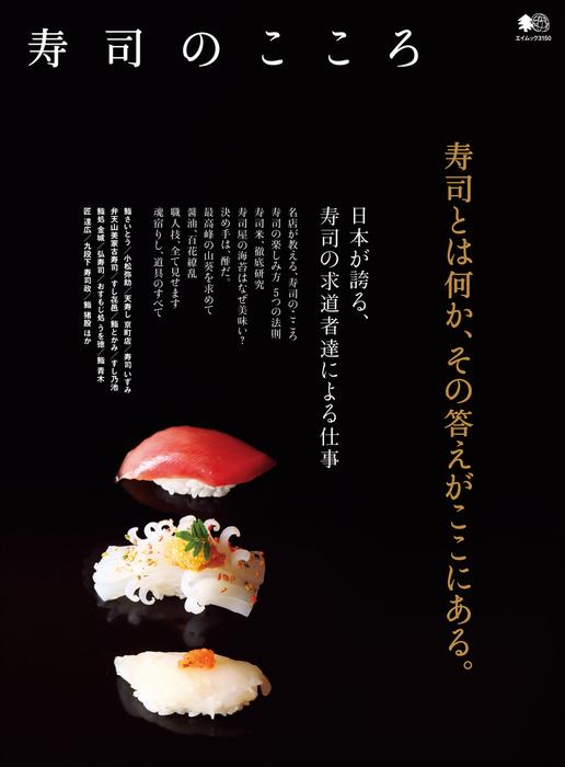 寿司のこころ-電子書籍-拡大画像