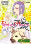 Petshop of Horrors パサージュ編 Vol.3-電子書籍