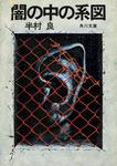 闇の中の系図-電子書籍