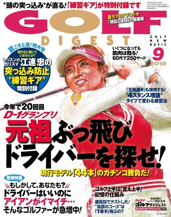 ゴルフダイジェスト 2016.9月号拡大写真