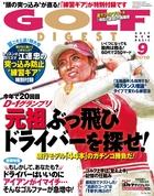 「ゴルフダイジェスト」シリーズ