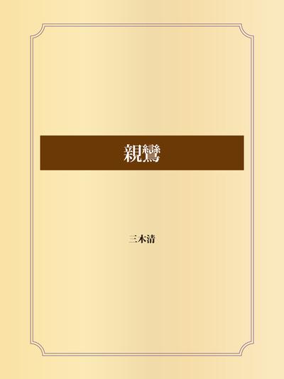 親鸞-電子書籍
