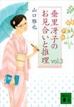 垂里冴子のお見合いと推理 vol.3-電子書籍