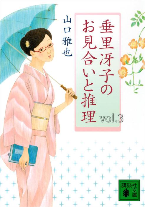 垂里冴子のお見合いと推理 vol.3拡大写真
