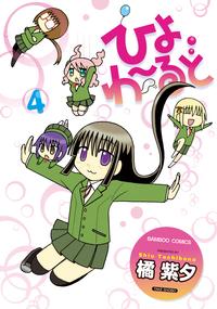 ひよわーるど(4)-電子書籍