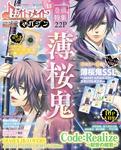 B's-LOG別冊 オトメイトマガジン vol.13-電子書籍