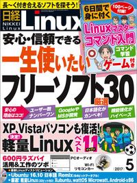 日経Linux(リナックス) 2017年 5月号 [雑誌]