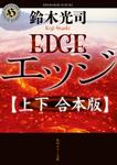 エッジ【上下 合本版】-電子書籍