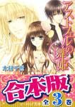 【合本版】アストフェルの舞姫 全3巻-電子書籍