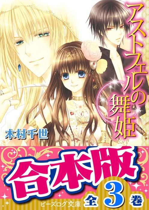 【合本版】アストフェルの舞姫 全3巻拡大写真