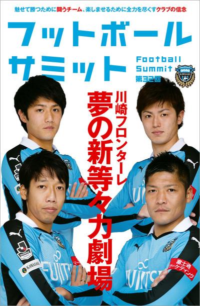 フットボールサミット第32回 川崎フロンターレ 夢の新等々力劇場-電子書籍