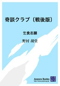 奇談クラブ〔戦後版〕 乞食志願-電子書籍