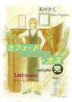 カフェ・ド・カズ(最終章)-電子書籍
