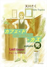 カフェ・ド・カズ(最終章)
