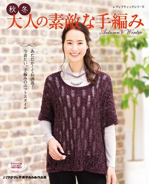 秋冬大人の素敵な手編み拡大写真