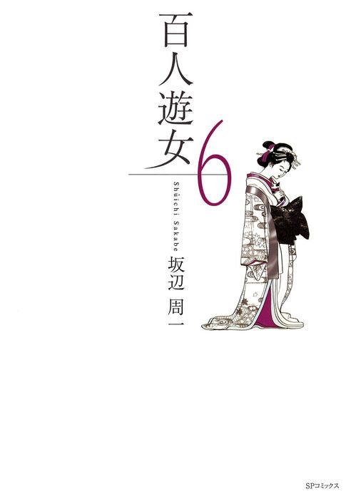 百人遊女 (6)拡大写真
