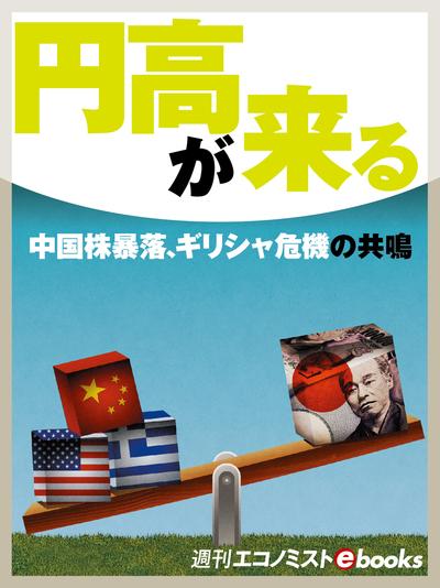 円高が来る-電子書籍