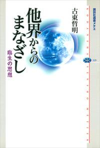 他界からのまなざし 臨生の思想-電子書籍