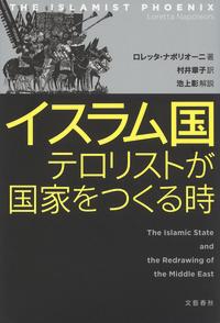 イスラム国 テロリストが国家をつくる時-電子書籍