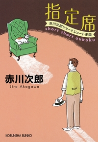 指定席~赤川次郎ショートショート王国~-電子書籍