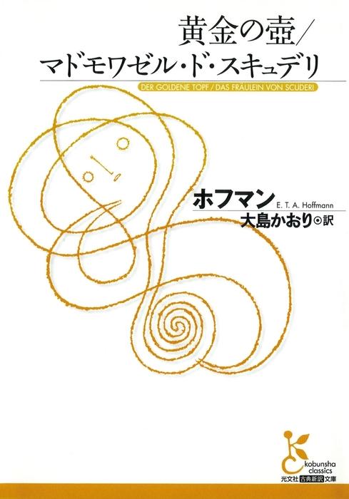 黄金の壺/マドモワゼル・ド・スキュデリ拡大写真