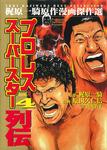 プロレススーパースター列伝 4-電子書籍