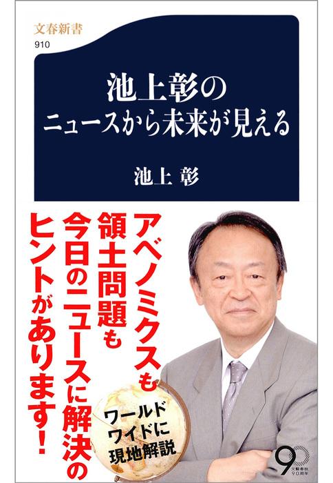 池上彰のニュースから未来が見える-電子書籍-拡大画像