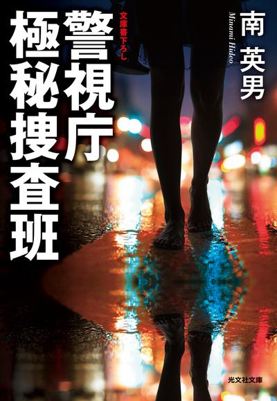 警視庁極秘捜査班-電子書籍