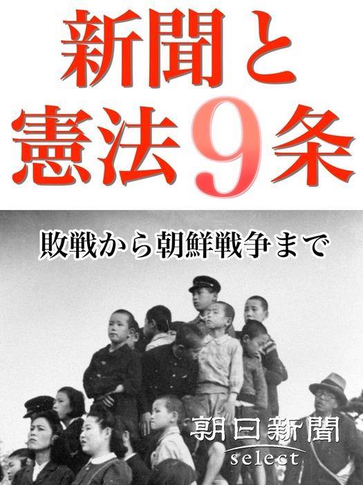 新聞と憲法9条 敗戦から朝鮮戦争まで拡大写真