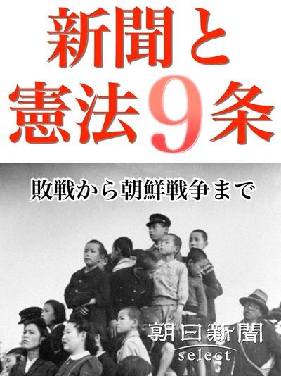 新聞と憲法9条 敗戦から朝鮮戦争まで-電子書籍
