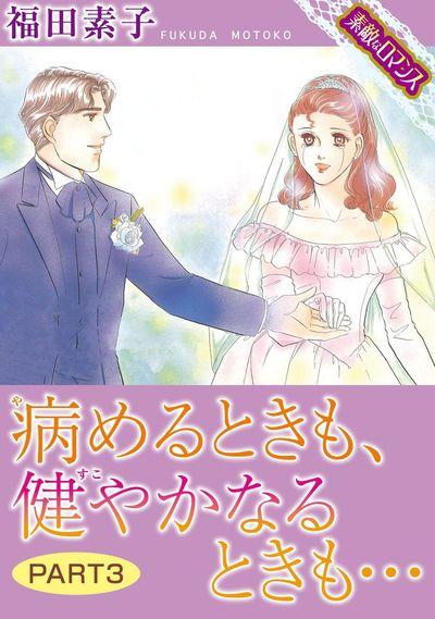【素敵なロマンス】病めるときも、健やかなるときも… PART3-電子書籍