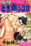 嗚呼どす恋ジゴロ 1-電子書籍