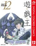 遊☆戯☆王 カラー版 12-電子書籍