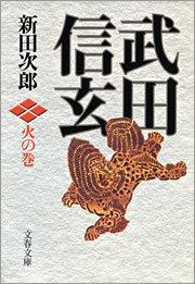 武田信玄 火の巻-電子書籍-拡大画像
