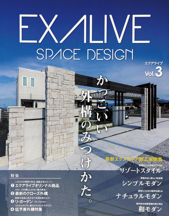 EXALIVE Vol.3拡大写真