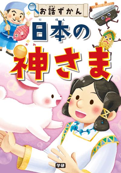 日本の神さま-電子書籍