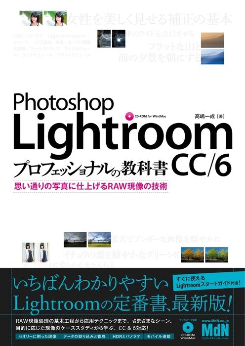Photoshop Lightroom CC/6 プロフェッショナルの教科書 思い通りの写真に仕上げるRAW現像の技術拡大写真