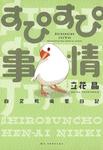 すぴすぴ事情 ~白文鳥偏愛日記~-電子書籍