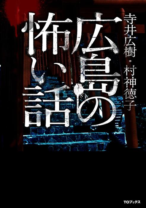 広島の怖い話拡大写真